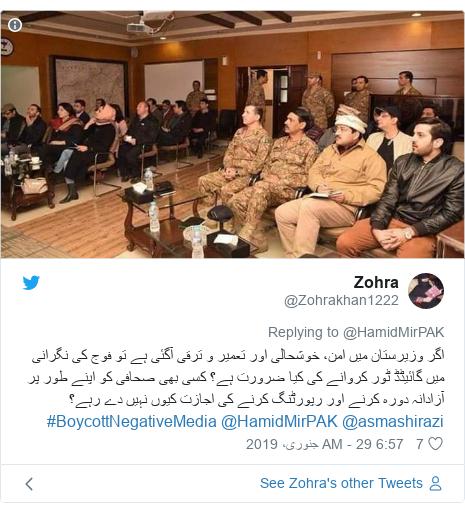 ٹوئٹر پوسٹس @Zohrakhan1222 کے حساب سے: اگر وزیرستان میں امن، خوشحالی اور تعمیر و ترقی آگئی ہے تو فوج کی نگرانی میں گائیڈڈ ٹور کروانے کی کیا ضرورت ہے؟ کسی بھی صحافی کو اپنے طور پر آزادانہ دورہ کرنے اور رپورٹنگ کرنے کی اجازت کیوں نہیں دے رہے؟ @asmashirazi @HamidMirPAK #BoycottNegativeMedia