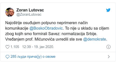Twitter post by @ZoranLutovac: Najoštrije osuđujem potpuno neprimeren način komunikacije @BoskoObradovic. To nije u skladu sa ciljem zbog kojih smo formirali Savez  normalizacija Srbije. Vređanjem prof. Mićunovića uvredili ste sve @demokrate.