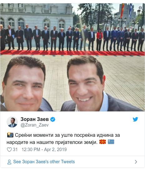 Twitter post by @Zoran_Zaev: 📸 Среќни моменти за уште посреќна иднина за народите на нашите пријателски земји. 🇲🇰 🇬🇷