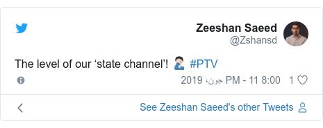 ٹوئٹر پوسٹس @Zshansd کے حساب سے: The level of our 'state channel'! 🤦🏻♂️ #PTV