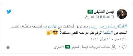 تويتر رسالة بعث بها @_ALSHUNAIFI: #الملك_سلمان_ينور_نيوم بعد توتر العلاقات مع #المغرب السياحة داخلية والقصر الجديد في #طنجا اتوقع يتم عرضه للبيع مستقبلاً 😎🍺