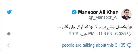 ٹوئٹر پوسٹس @_Mansoor_Ali کے حساب سے: نیا پاکستان بننے ہی والا تھا کہ آواز چلی گئی ۔۔۔