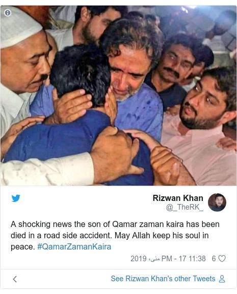 ٹوئٹر پوسٹس @_TheRK_ کے حساب سے: A shocking news the son of Qamar zaman kaira has been died in a road side accident. May Allah keep his soul in peace. #QamarZamanKaira