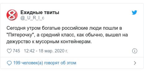 """Twitter пост, автор: @_U_R_I_c: Сегодня утром богатые российские люди пошли в """"Пятерочку"""", а средний класс, как обычно, вышел на дежурство к мусорным контейнерам."""