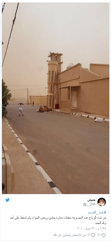 تويتر رسالة بعث بها @__2vil: #غبار_القصيممن شدة الرياح هذه العصريه سقطت منارة جامع روض الجواء ولم تسقط على أحد ولله الحمد