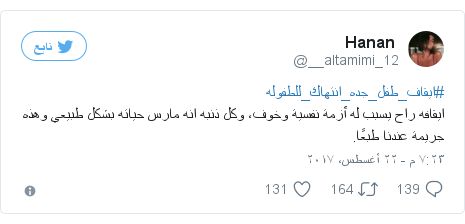 تويتر رسالة بعث بها @__altamimi_12