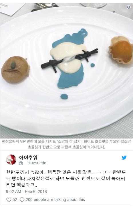 Twitter post by @__bluesuede: 한반도까지 녹잖아.. 핵폭탄 맞은 서울 같음.....ㅋㅋㅋ 한반도는 빵이나 과자같은걸로 하면 모를까. 한반도도 같이 녹아버리면 핵같다고..