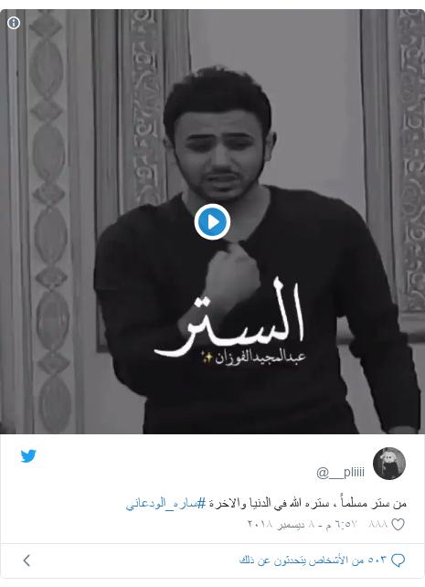 تويتر رسالة بعث بها @__pliiii: من ستر مسلماً ، ستره الله في الدنيا والاخرة #ساره_الودعاني