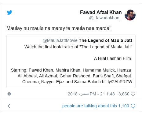 ٹوئٹر پوسٹس @_fawadakhan_ کے حساب سے: Maulay nu maula na maray te maula nae marda!