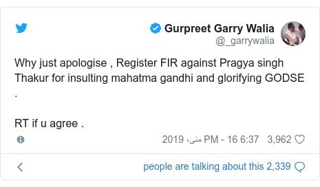 ٹوئٹر پوسٹس @_garrywalia کے حساب سے: Why just apologise , Register FIR against Pragya singh Thakur for insulting mahatma gandhi and glorifying GODSE . RT if u agree .