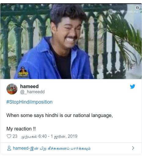 டுவிட்டர் இவரது பதிவு @_hameedd: #StopHindiImpositionWhen some says hindhi is our national language,My reaction !!