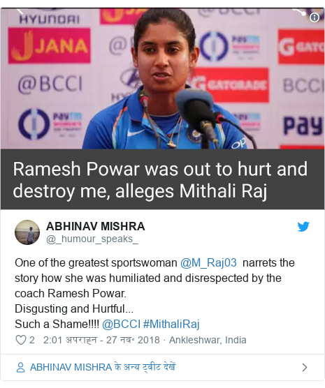 ट्विटर पोस्ट @_humour_speaks_: One of the greatest sportswoman @M_Raj03  narrets the story how she was humiliated and disrespected by the coach Ramesh Powar. Disgusting and Hurtful...Such a Shame!!!! @BCCI #MithaliRaj
