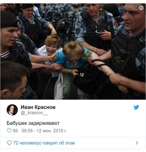Twitter пост, автор: @_krasnov__: Бабушек задерживают