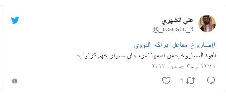 تويتر رسالة بعث بها @_realistic_3: #صاروخ_مفاعل_براكة_النوويالقوة الصاروخيه من اسمها تعرف ان صواريخهم كرتونيه