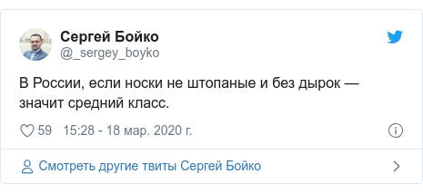Twitter пост, автор: @_sergey_boyko: В России, если носки не штопаные и без дырок — значит средний класс.