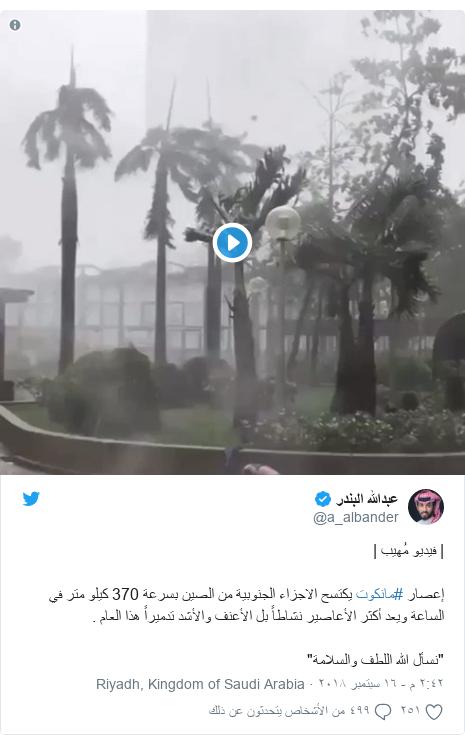 """تويتر رسالة بعث بها @a_albander:   فيديو مُهيب  إعصار #مانكوت يكتسح الاجزاء الجنوبية من الصين بسرعة 370 كيلو متر في الساعة ويعد أكثر الأعاصير نشاطاً بل الأعنف والأشد تدميراً هذا العام .""""نسأل الله اللطف والسلامة"""""""