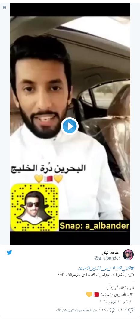 """تويتر رسالة بعث بها @a_albander: #اكبر_اكتشاف_في_تاريخ_البحرينتاريخ مُشرف ، سياسي ، اقتصادي ، ومواقف ثابتة.نقولها دائماً وابداً  """"انها البحرين يا سادة"""" 🇧🇭💛"""
