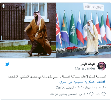 تويتر رسالة بعث بها @a_albander: السعودية تعمل لإعادة صياغة المنطقة ووضع كل دولة في حجمها الحقيقي والمناسب .#قاعده_عسكريه_سعوديه_في_سلوي