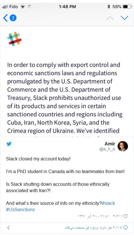 پست توییتر از @a_h_a: Slack closed my account today! I'm a PhD student in Canada with no teammates from Iran!Is Slack shutting down accounts of those ethnically associated with Iran?!And what's their source of info on my ethnicity?#slack #UsSanctions