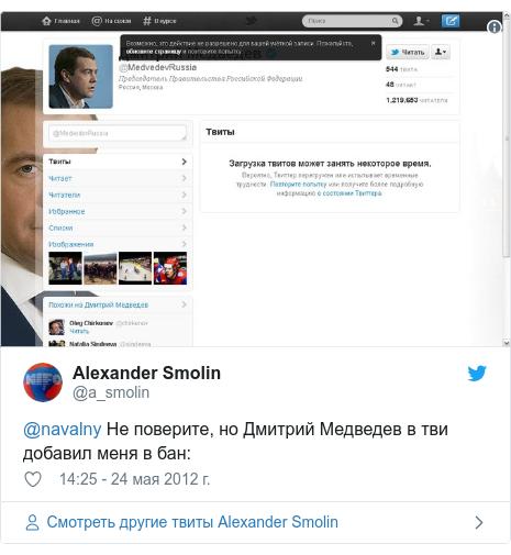 Twitter пост, автор: @a_smolin: @navalny Не поверите, но Дмитрий Медведев в тви добавил меня в бан