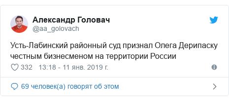 Twitter пост, автор: @aa_golovach: Усть-Лабинский районный суд признал Олега Дерипаску честным бизнесменом на территории России