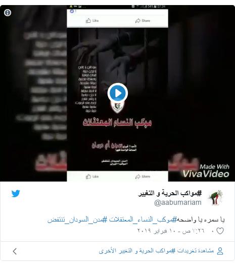 تويتر رسالة بعث بها @aabumariam: يا سمره يا واضحه#موكب_النساء_المعتقلات #مدن_السودان_تنتفض