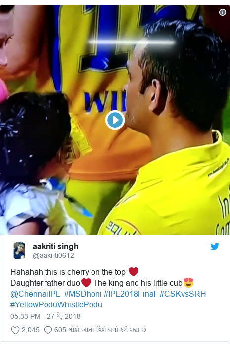 Twitter post by @aakriti0612: Hahahah this is cherry on the top ❤️ Daughter father duo❤️ The king and his little cub😍 @ChennaiIPL  #MSDhoni #IPL2018Final  #CSKvsSRH #YellowPoduWhistlePodu