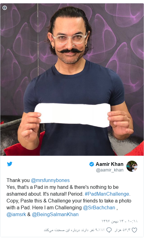 پست توییتر از @aamir_khan: Thank you @mrsfunnybones Yes, that's a Pad in my hand & there's nothing to be ashamed about. It's natural! Period. #PadManChallenge. Copy, Paste this & Challenge your friends to take a photo with a Pad. Here I am Challenging @SrBachchan , @iamsrk & @BeingSalmanKhan