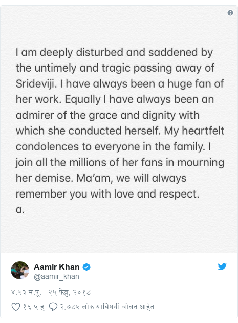 Twitter post by @aamir_khan: