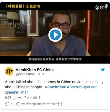 ट्विटर पोस्ट @aamirkhan_CHN: Aamir talked about the journey in Chine on Jan., especially about Chinese people~ #AamirKhan #SecretSuperstar @aamir_khan
