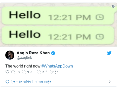 Twitter post by @aaqibrk: The world right now #WhatsAppDown