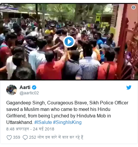 ट्विटर पोस्ट @aartic02: Gagandeep Singh, Courageous Brave, Sikh Police Officer saved a Muslim man who came to meet his Hindu Girlfriend, from being Lynched by Hindutva Mob in Uttarakhand. #ISalute #SinghIsKing