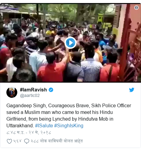 Twitter post by @aartic02: Gagandeep Singh, Courageous Brave, Sikh Police Officer saved a Muslim man who came to meet his Hindu Girlfriend, from being Lynched by Hindutva Mob in Uttarakhand. #ISalute #SinghIsKing