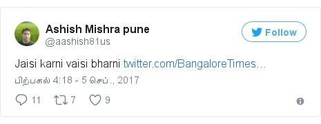 டுவிட்டர் இவரது பதிவு @aashish81us: Jaisi karni vaisi bharni https //t.co/SXNewq0Tz1