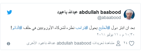 تويتر رسالة بعث بها @abaabood: بعد ان ابتز دول #الخليج يحول #ترامب نظره لشركاه الأوروبيين في حلف #الناتو!