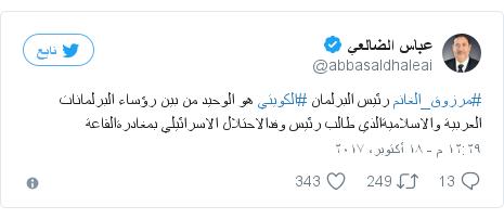 تويتر رسالة بعث بها @abbasaldhaleai: #مرزوق_الغانم رئيس البرلمان #الكويتي هو الوحيد من بين رؤساء البرلمانات العربية والاسلاميةالذي طالب رئيس وفدالاحتلال الاسرائيلي بمغادرةالقاعة