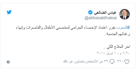 تويتر رسالة بعث بها @abbasaldhaleai: #المغرب يقرر اعتماد الإخصاء الجراحي لمغتصبي الأطفال والقاصرات وإنهاء رغباتهم الجنسية .اخر العلاج الكي ..