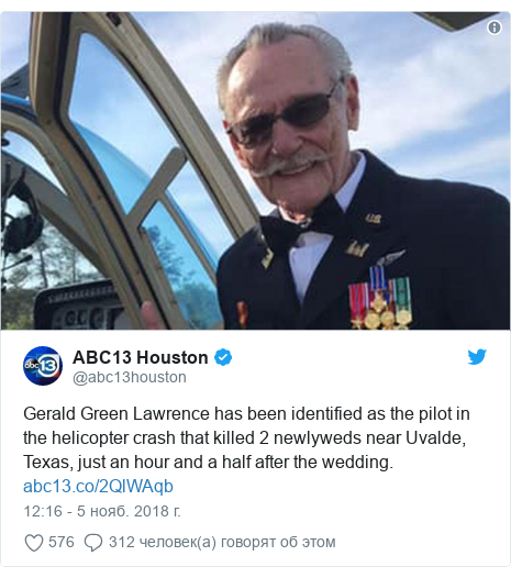 Twitter пост, автор: @abc13houston: Gerald Green Lawrence has been identified as the pilot in the helicopter crash that killed 2 newlyweds near Uvalde, Texas, just an hour and a half after the wedding.