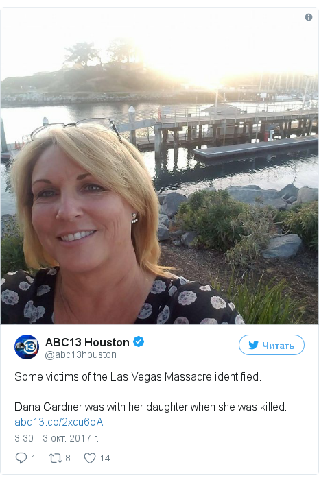 Twitter пост, автор: @abc13houston: Some victims of the Las Vegas Massacre identified.Dana Gardner was with her daughter when she was killed  https //t.co/rqX92g4bMp pic.twitter.com/OIFdRASUme