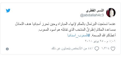تويتر رسالة بعث بها @abdallah4c3: عندما تستغيث البرتغال بالحكم لإنهاء المباراة وحين تحرز أسبانيا هدف التعادل بمساعدة الحكام إعلم إنَّ المنتخب الذي تقابله هم أسود المغرب.أعطاكم الله الصحة. #المغرب_اسبانيا