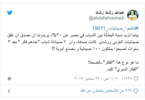 """تويتر رسالة بعث بها @abdallahrashadr: #قاطعوا_صيدليات_19011بينما تزيد نسبة البطالة بين الشباب في مصر عن ٣٠%، يريدوننا ان نصدق ان غلق صيدليات العزبى ورشدى  كانت صدفة، وان  ٧ صيادلة شباب """"عندهم فكر """" بعد ٣ سنوات أصبحوا يملكون ١٠٠ صيدلية و مصنع أدوية !!ما هو نوع هذا """"الفكر"""" بالضبط؟""""الفكر الميري"""" اكيد."""