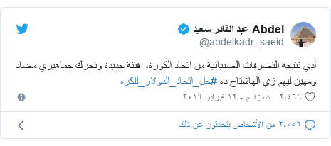 تويتر رسالة بعث بها @abdelkadr_saeid: أدي نتيجة التصرفات الصبيانية من اتحاد الكورة،  فتنة جديدة وتحرك جماهيري مضاد ومهين ليهم زي الهاشتاج ده #حل_اتحاد_الدولار_للكره