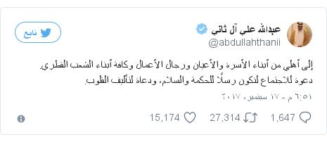 تويتر رسالة بعث بها @abdullahthanii: إلى أهلي من أبناء الأسرة والأعيان ورجال الأعمال وكافة أبناء الشعب القطري. دعوة للاجتماع لنكون رسلًا للحكمة والسلام، ودعاة لتأليف القلوب.