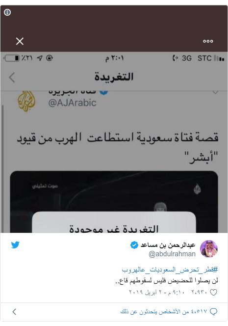 تويتر رسالة بعث بها @abdulrahman: #قطر_تحرض_السعوديات_عالهروبلن يصلوا للحضيض فليس لسقوطهم قاع..
