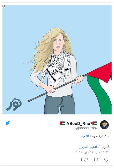 تويتر رسالة بعث بها @abood_rno7: منك الوفاء ومنا #العهد.الحرية ل #عهد_التميمى