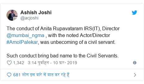 ट्विटर पोस्ट @acjoshi: The conduct of Anita Rupavataram IRS(IT), Director @mumbai_ngma , with the noted Actor/Director #AmolPalekar, was unbecoming of a civil servant.Such conduct bring bad name to the Civil Servants.