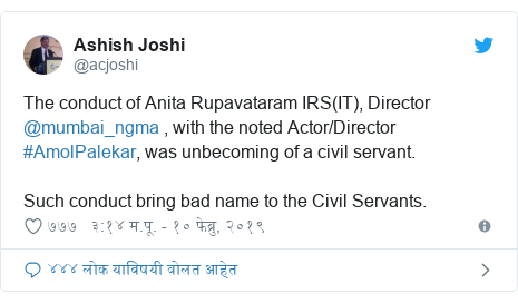 Twitter post by @acjoshi: The conduct of Anita Rupavataram IRS(IT), Director @mumbai_ngma , with the noted Actor/Director #AmolPalekar, was unbecoming of a civil servant.Such conduct bring bad name to the Civil Servants.