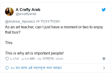 @acraftyarab এর টুইটার পোস্ট: As an art teacher, can I just have a moment or two to enjoy that bus?This.This is why art is important people!