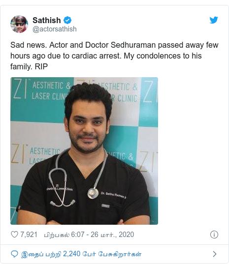 டுவிட்டர் இவரது பதிவு @actorsathish: Sad news. Actor and Doctor Sedhuraman passed away few hours ago due to cardiac arrest. My condolences to his family. RIP