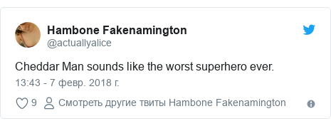 Twitter пост, автор: @actuallyalice: Cheddar Man sounds like the worst superhero ever.
